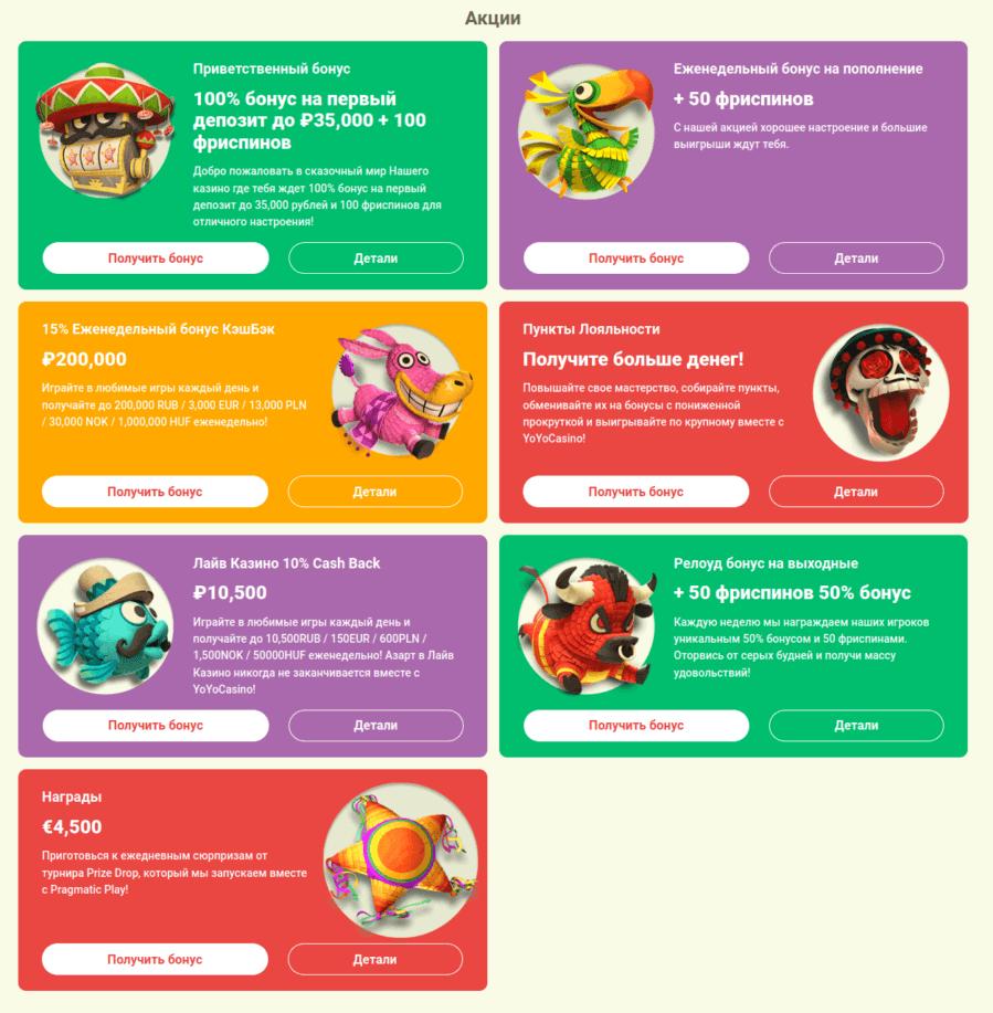 Бонусы и акции для пользователей казино ЙоЙо