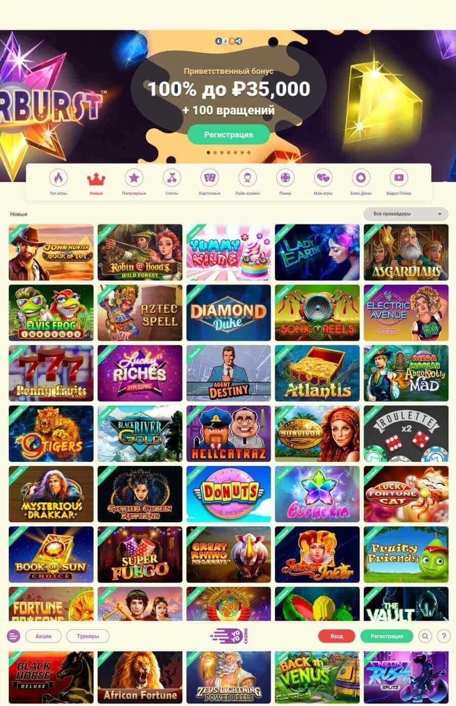 Эксклюзивные игры в онлайн казино ЙоЙо