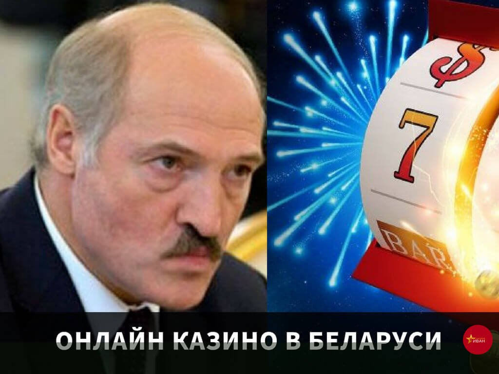 onlajn kazino v belarusi