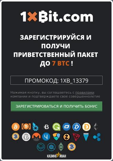 зарегистрируйся в казино 1xBit и получи приветственный пакет до 7 BTC