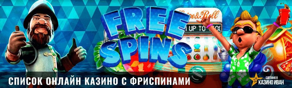 Frispiny za registraciju bez depozita v onlajn kazino