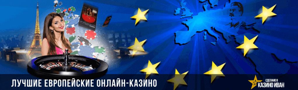 Luchshie evropejskie onlajn-kazino