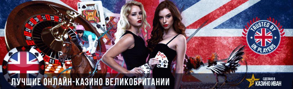 Luchshie onlajn-kazino Velikobritanii