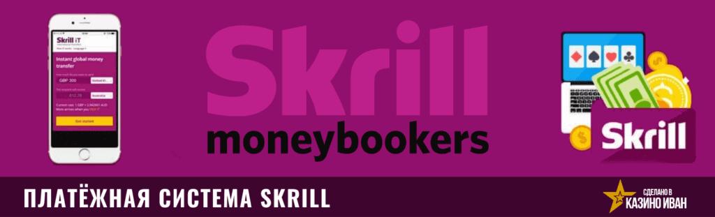Платёжная система Скрилл в онлайн-казино