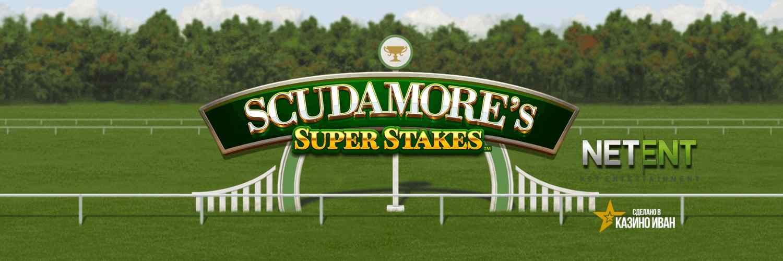 Видеослот Scudamore's Super Stakes от НетЕнт