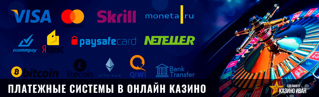 популярные платежные системы для онлайн казино