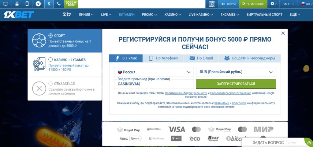 зарегистрироваться в онлайн-казино 1xbet