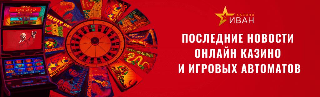 Последние новости онлайн казино и игровых автоматов