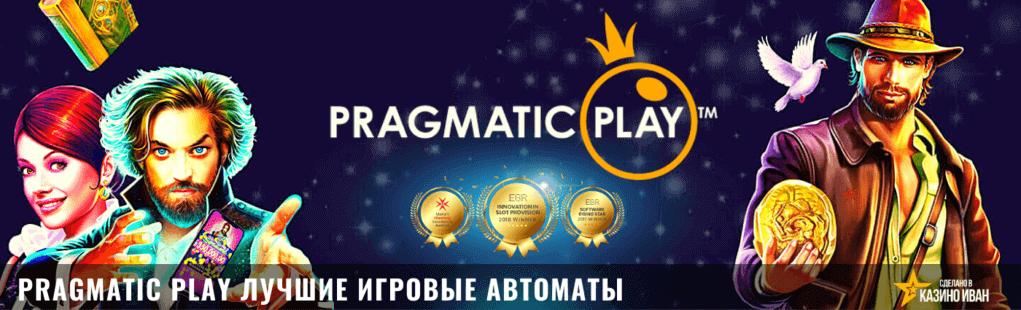 pragmatic play лучшие игровые автоматы