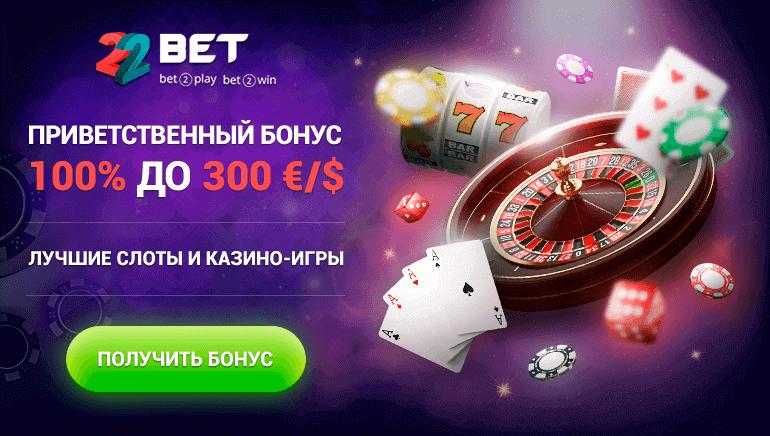 22бет приветственный бонус казино