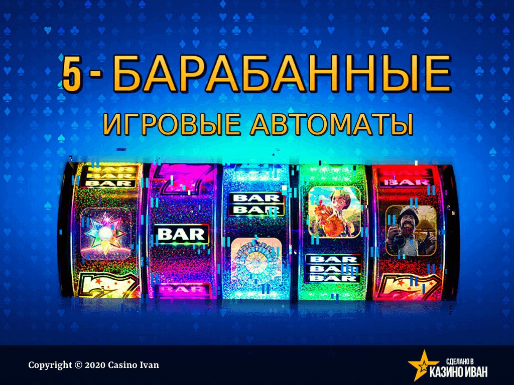 5-барабанные игровые автоматы