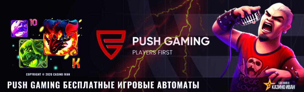 push gaming бесплатные игровые автоматы