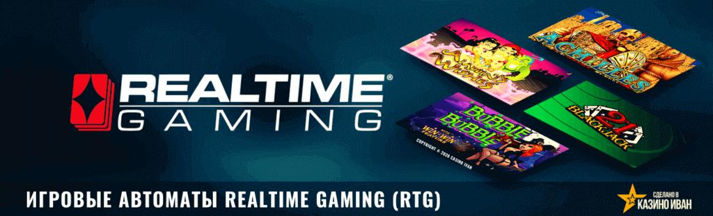 игровые автоматы realtime gaming (rtg)