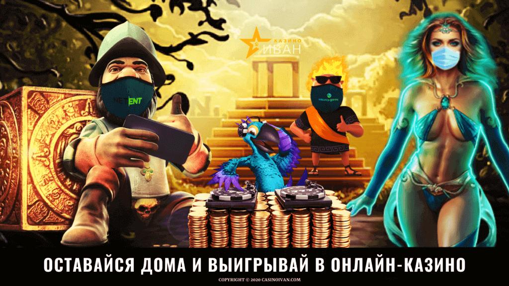 Оставайся дома и выигрывай в онлайн-казино