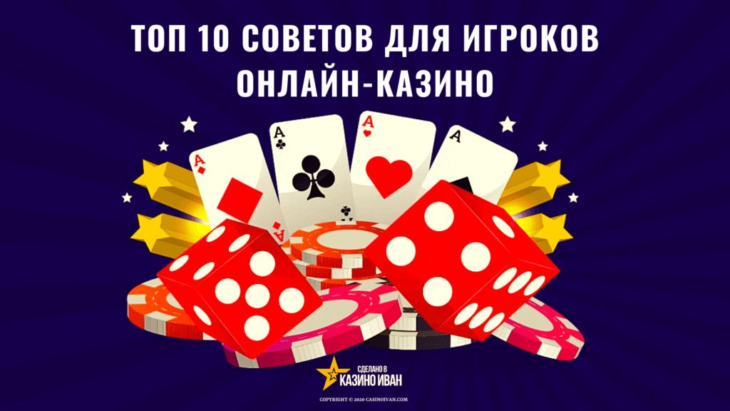 Топ 10 советов для игроков онлайн-казино